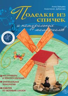 Обложка книги  - Поделки из спичек и натуральных материалов