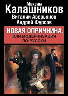 Обложка книги  - Новая опричнина, или Модернизация по-русски
