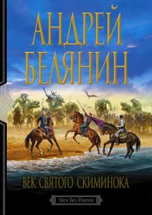 Обложка книги  - Век святого Скиминока