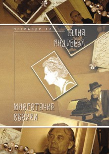Обложка книги  - Многоточие сборки