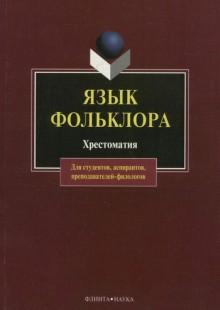 Обложка книги  - Язык фольклора. Хрестоматия