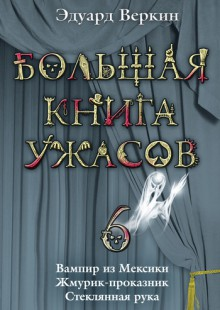 Обложка книги  - Вампир из Мексики