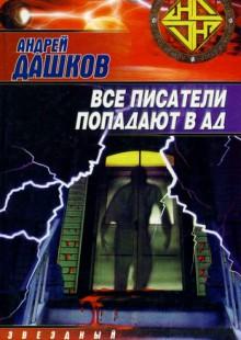 Обложка книги  - Радио ада