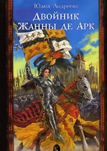 Обложка книги  - Двойник Жанны де Арк