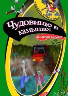 Обложка книги  - Чудовище в камышах