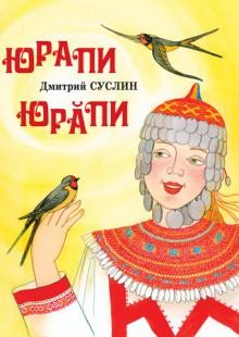 Обложка книги  - Юрапи