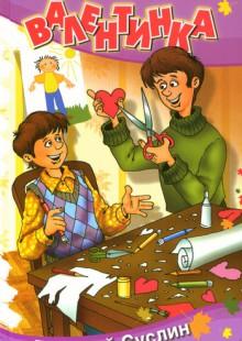 Обложка книги  - Валентинка