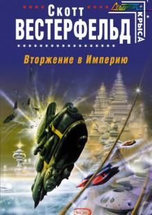 Обложка книги  - Вторжение в Империю