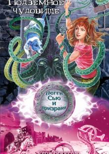 Обложка книги  - Подземное чудовище