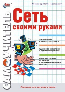 Обложка книги  - Сеть своими руками