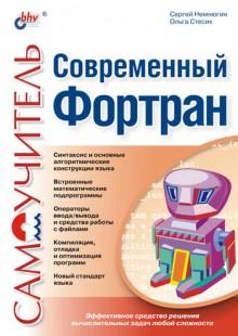 Обложка книги  - Современный Фортран. Самоучитель