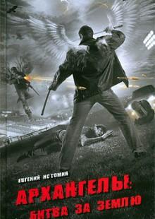 Обложка книги  - Архангелы: Битва за Землю