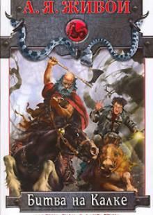 Обложка книги  - Битва на Калке