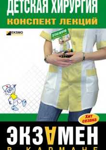 Обложка книги  - Детская хирургия: конспект лекций