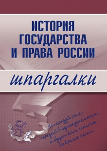 Обложка книги  - История государства и права России