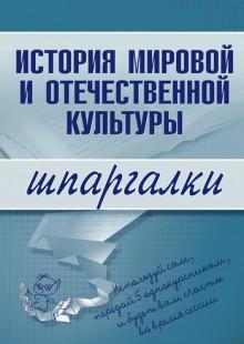Обложка книги  - История мировой и отечественной культуры