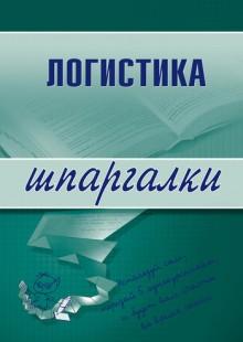 Обложка книги  - Логистика