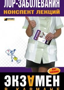 Обложка книги  - Лор-заболевания: конспект лекций