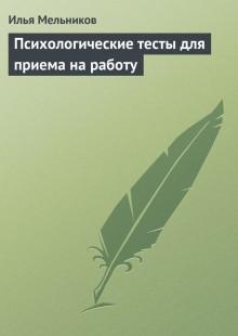 Обложка книги  - Психологические тесты для приема на работу