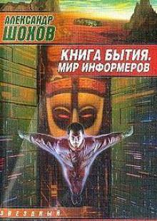 Обложка книги  - Книга бытия
