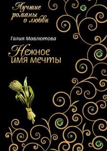 Обложка книги  - Нежное имя мечты
