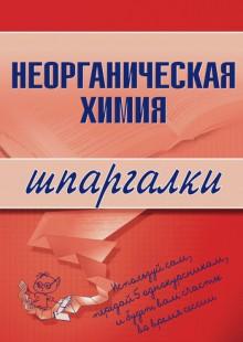 Обложка книги  - Неорганическая химия