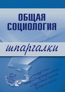 Обложка книги  - Общая социология