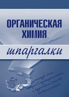 Обложка книги  - Органическая химия