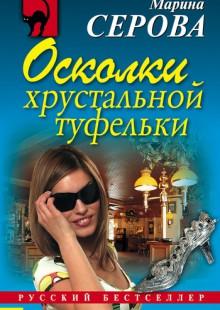 Обложка книги  - Осколки хрустальной туфельки