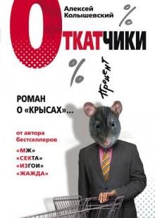 Обложка книги  - Откатчики. Роман о «крысах»