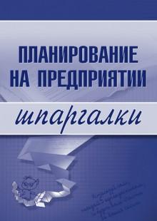 Обложка книги  - Планирование на предприятии