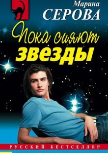 Обложка книги  - Пока сияют звезды