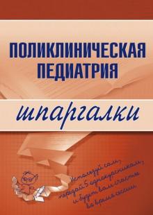 Обложка книги  - Поликлиническая педиатрия