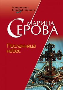Обложка книги  - Посланница небес