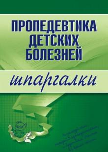 Обложка книги  - Пропедевтика детских болезней