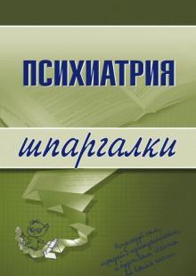 Обложка книги  - Психиатрия
