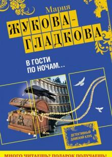 Обложка книги  - В гости по ночам...