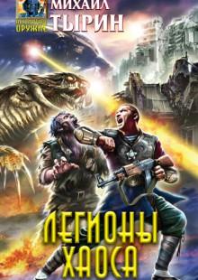 Обложка книги  - Легионы хаоса
