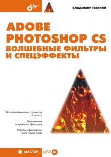Обложка книги  - Adobe Photoshop CS. Волшебные фильтры и спецэффекты