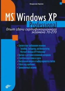 Обложка книги  - Microsoft Windows XP Professional. Опыт сдачи сертификационного экзамена 70-270