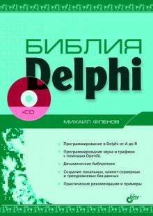 Обложка книги  - Библия Delphi