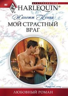 Обложка книги  - Мой страстный враг