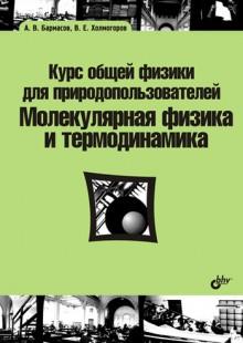 Обложка книги  - Курс общей физики для природопользователей. Молекулярная физика и термодинамика