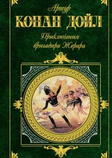 Обложка книги  - Приключения бригадира Жерара