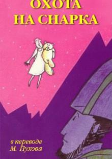 Обложка книги  - Охота на Снарка