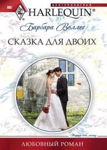 Обложка книги  - Сказка для двоих