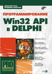Обложка книги  - Программирование Win32 API в Delphi