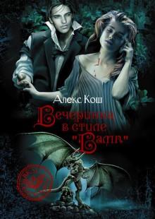 Обложка книги  - Вечеринка в стиле «вамп»
