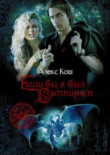 Обложка книги  - Если бы я был вампиром