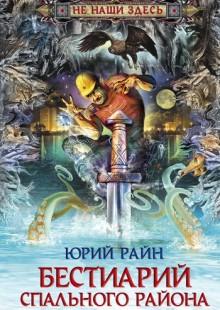 Обложка книги  - Бестиарий спального района